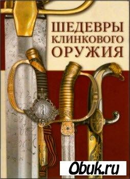 Книга Шедевры клинкового оружия