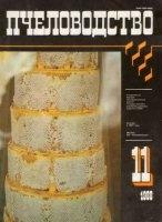 Журнал Пчеловодство 1983-1988 (60 номеров) djvu 135Мб