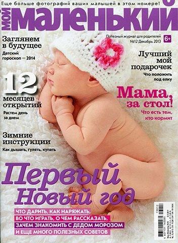 Книга Журнал: Мой маленький № 12 (декабрь 2013)
