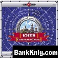Аудиокнига Электронный атлас Киева и Киевской области iso 585Мб
