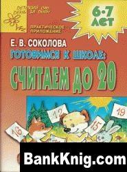 Журнал Готовимся к школе: Считаем до 20