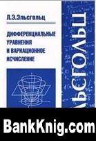 Книга Дифференциальные уравнения и вариационное исчисление djvu 3,9Мб