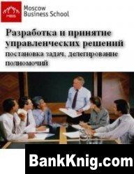 Книга MBS. Разработка и принятие управленческих решений, постановка задач, делегирование полномочий ppt 1,5Мб