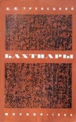 Книга Бахтиары (оседло-кочевые племена Ирана)