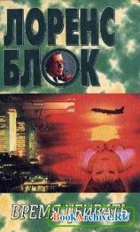 Книга Время убивать.