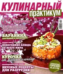 Журнал Кулинарный практикум №1 2013