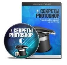 Книга Секреты Photoshop