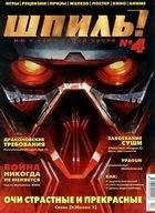Книга Шпиль №4 2011