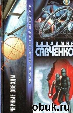 Книга Черные звезды