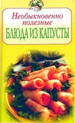 Книга Необыкновенно полезные блюда из капусты