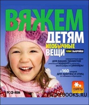 Книга Коллектив авторов - Вяжем детям необычные вещи