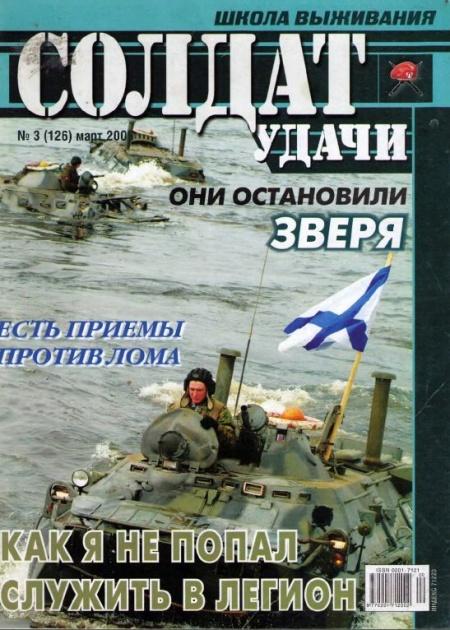 Книга Подшивка журналов: Солдат удачи №№117-125[2004-2005]