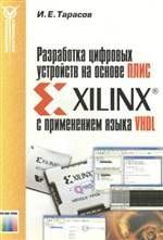 Книга Разработка цифровых устройств на основе ПЛИС Xilinx с применением языка VHDL