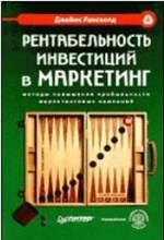 Книга Рентабельность инвестиций в маркетинг. Методы повышения прибыльности маркетинговых кампаний