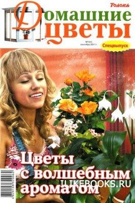 Журнал Домашние цветы №9/С (сентябрь 2011). Цветы с волшебным ароматом