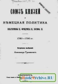 Книга Союз князей и немецкая политика Екатерины II, Фридриха II, Иосифа II (1780-1790 гг.).