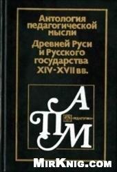Книга Антология педагогической мысли Древней Руси и Русского государства XIV-XVII веков