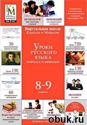 Книга Уроки русского языка Кирилла и Мефодия. 8-9 классы