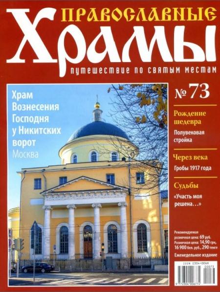 Книга Подшивка журналов: Православные Храмы. Путешествие по святым местам №№63-73 (2013)
