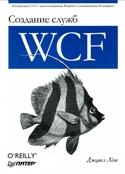 Книга Создание служб WCF