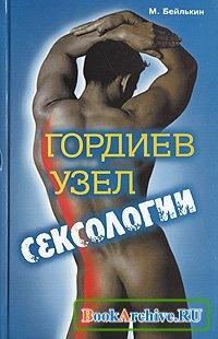Книга Гордиев узел сексологии.