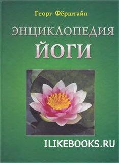 Книга Фёрштайн Георг - Энциклопедия йоги