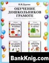 Книга Обучение дошкольников грамоте. Дидактические материалы (комплект из 4 книг)