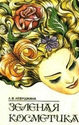 Книга Зеленая косметика