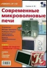 №118. Современные микроволновые печи