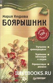 Книга Кедрова М. - Боярышник против 100 болезней