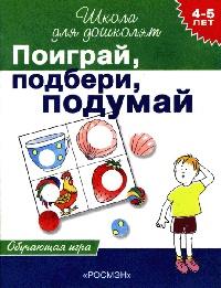 Поиграй, подбери, подумай. Обучающая игра (4-5 лет).