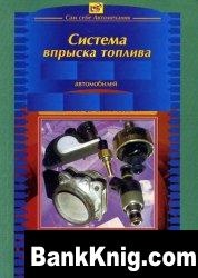 Книга Руководство по ремонту систем впрыска топлива