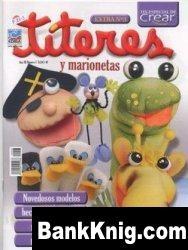 Книга TITERES Y MARIONETAS Extra №3