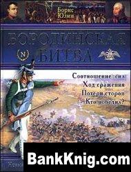 Журнал Бородинская битва