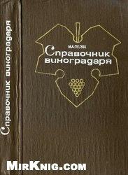 Книга Справочник виноградаря