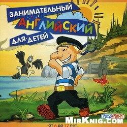 Книга Занимательный Английский для детей