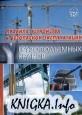 Книга Правила устройства и безопасной эксплуатации грузоподъемных кранов