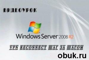 Windows Server 2008 R2 VPN Reconnect шаг за шагом (2009/RUS)