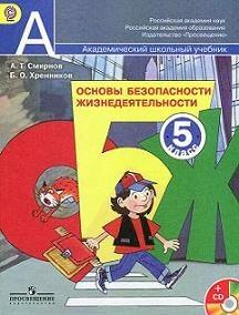 Книга 5 класс ОБЖ А. Т. Смирнов, Б. О. Хренников.