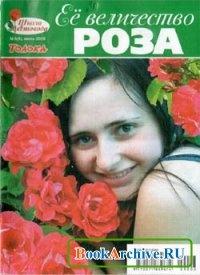 Журнал Школа цветовода Еe величество Роза ( июль 2009 ).