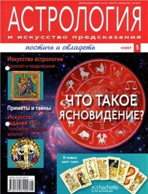 Журнал Журнал Астрология и искусство предсказания № 5 2011