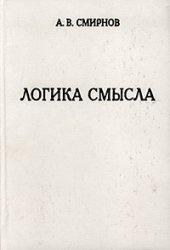 Книга Логика смысла: Теория и ее приложение к анализу классической арабской философии и культуры