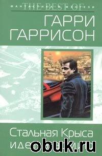 Книга Гарри Гаррисон - Стальная Крыса идет в армию (аудиокнига)