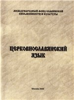 Книга Церковнославянский язык