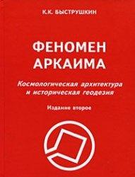 Книга Феномен Аркаима. Космологическая архитектура и историческая геодезия