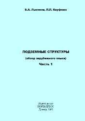 Книга Подземные структуры, (в 2 частях): часть 1
