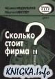 Книга http://mirknig.com/main/1181142885-skolko-stoit-firma.html