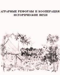 Книга Аграрные реформы и кооперация