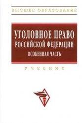 Книга Уголовное право Российской Федерации. Особенная часть: Учебник