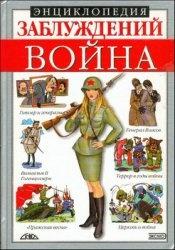 Книга Энциклопедия заблуждений. Война